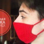 Как связать крючком многоразовую маску от вирусов?
