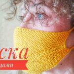 Вяжем маску спицами. Многоразовое использование. Защита от вирусов.